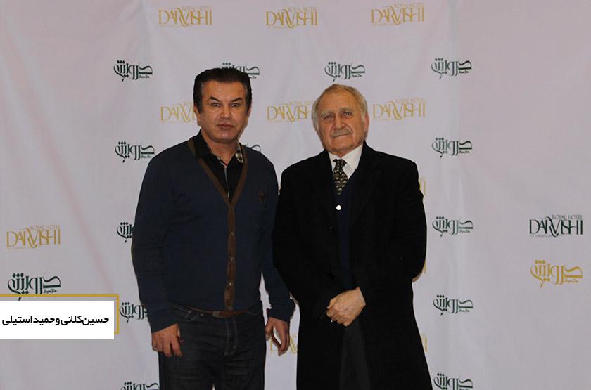 حسين كلانى و حميد استيلى